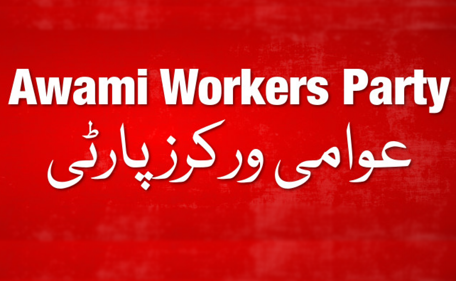 We condemn the blocking of access to the Awami Workers Party's website weeks ahead of General Elections 2018, and call upon relevant authorities including the Election Commission of Pakistan to take immediate action