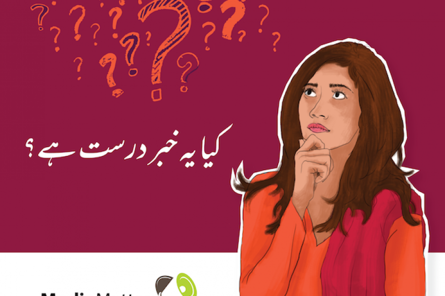 Media Matters for Democracy launches first of its kind Urdu booklet to help Pakistani Internet users to identify and counter online misinformation