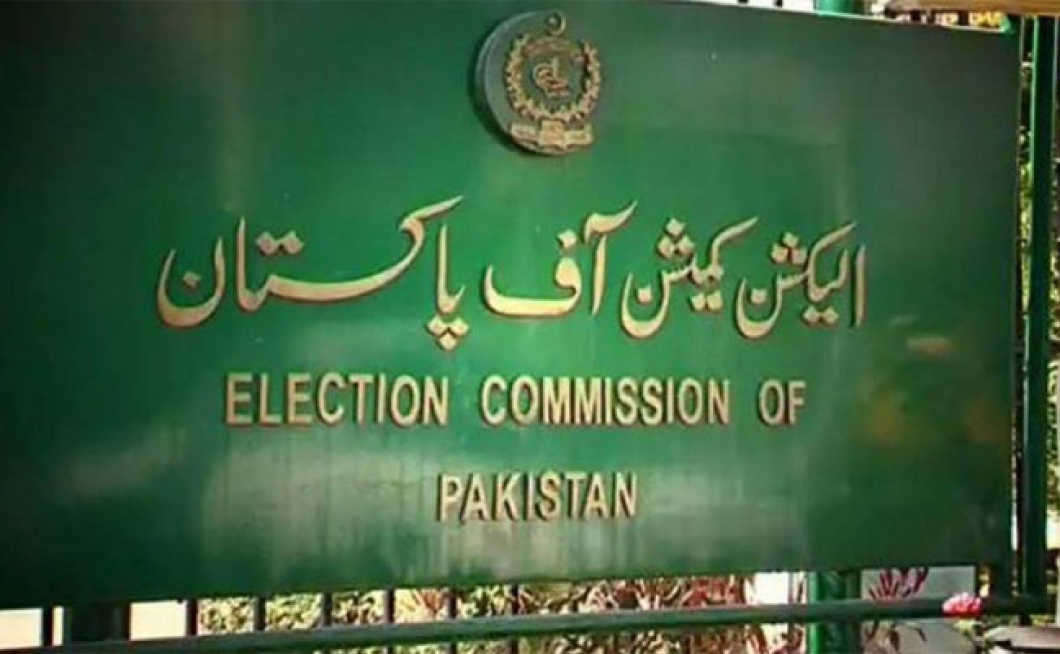Media Matters for Democracy writes a letter to the Election Commission of Pakistan to curb the spread of election related online misinformation; ensure implementation of CoC for political parties in online spaces