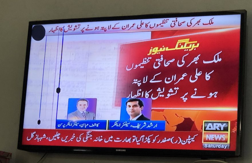 Media Matters for Democracy deeply concerned at the disappearance of Geo TV's reporter Ali Imran; asks for immediate investigations and recovery