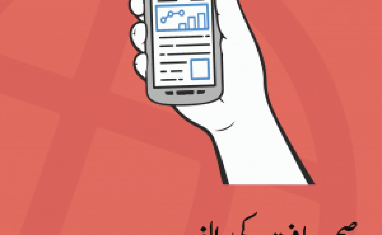 Sahafat Ke Alif Bay Pay: A Guidebook for Digital Journalists