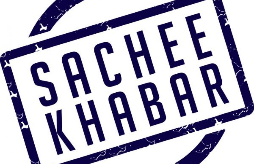 Media Matters for Democracy launches 'Sachee Khabar' a fact checking initiative on Twitter to counter online mis/disinformation